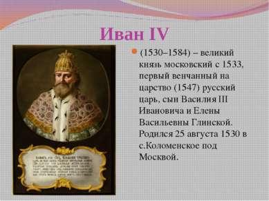 Иван IV (1530–1584) – великий князь московский с 1533, первый венчанный на ца...