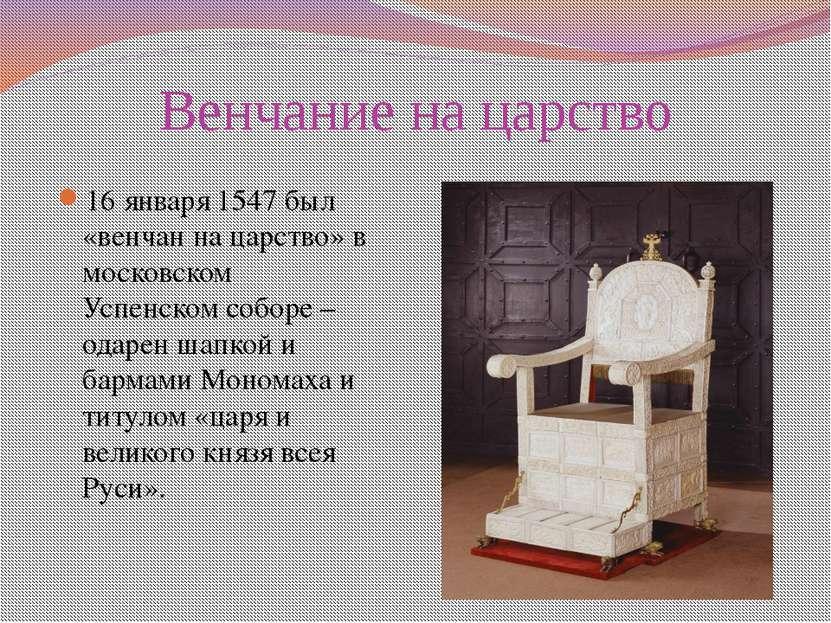 Венчание на царство 16 января 1547 был «венчан на царство» в московском Успен...