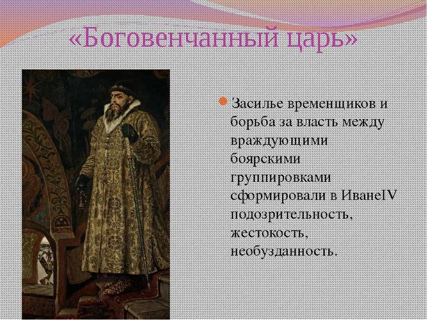 «Боговенчанный царь» Засилье временщиков и борьба за власть между враждующими...