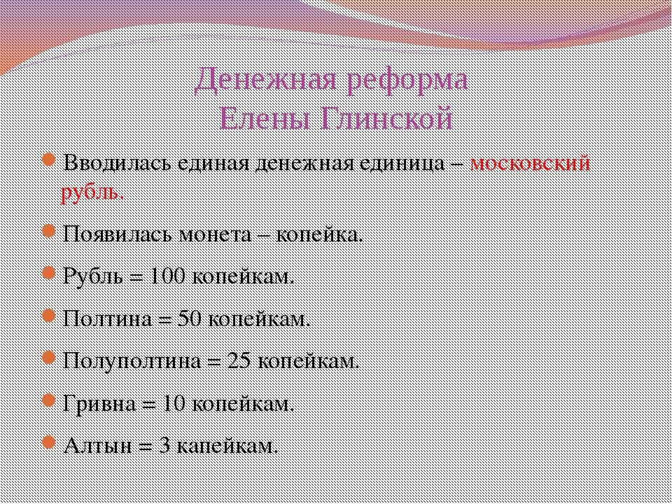 Денежная реформа Елены Глинской Вводилась единая денежная единица – московски...