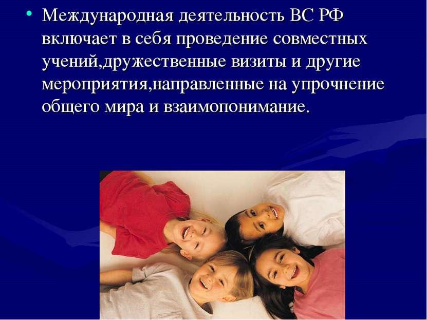 Международная деятельность ВС РФ включает в себя проведение совместных учений...
