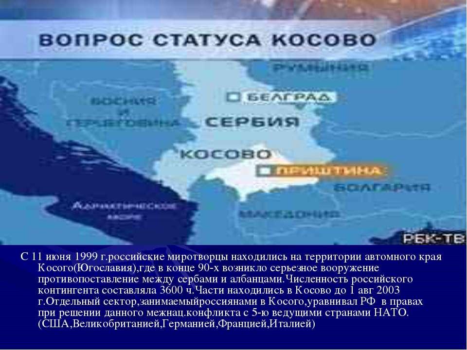 С 11 июня 1999 г.российские миротворцы находились на территории автомного кра...