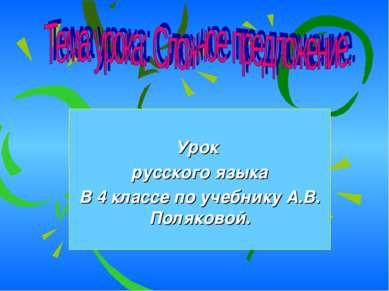 Урок русского языка В 4 классе по учебнику А.В. Поляковой.