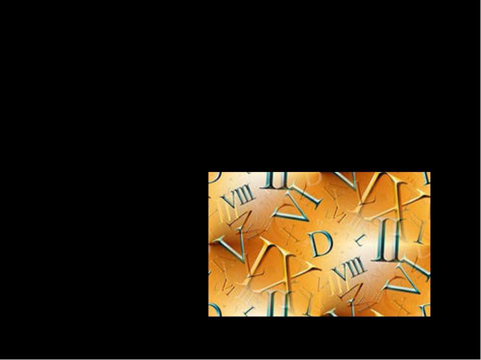 Напомню римские цифры, некоторые из них встречаются редко: I - единица, V - п...