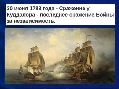 20 июня 1783 года - Сражение у Куддалора - последнее сражение Войны за незави...