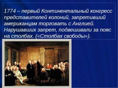1774 – первый Континентальный конгресс представителей колоний, запретивший ам...
