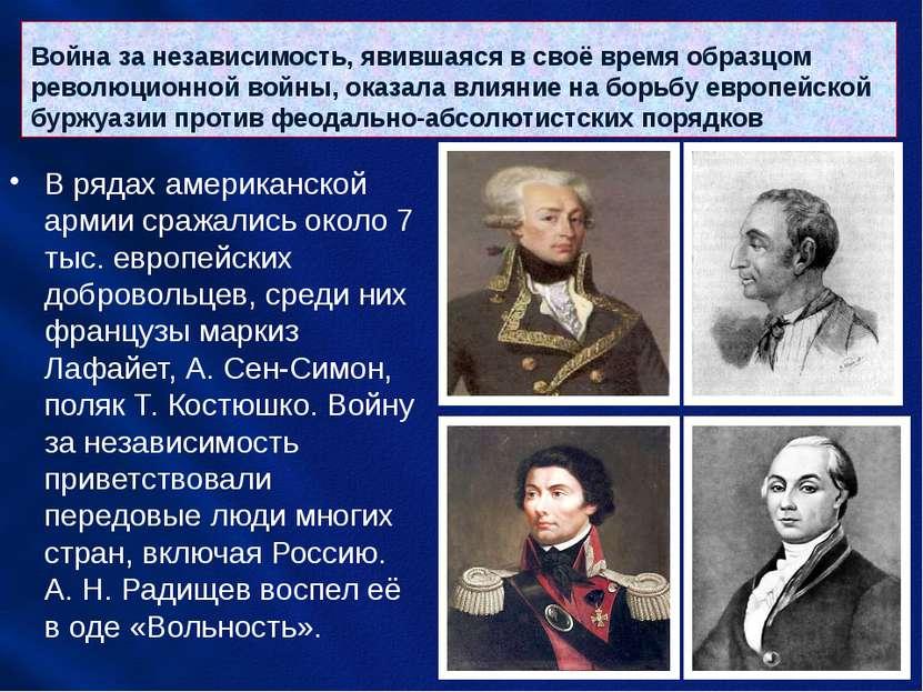 Война за независимость, явившаяся в своё время образцом революционной войны, ...
