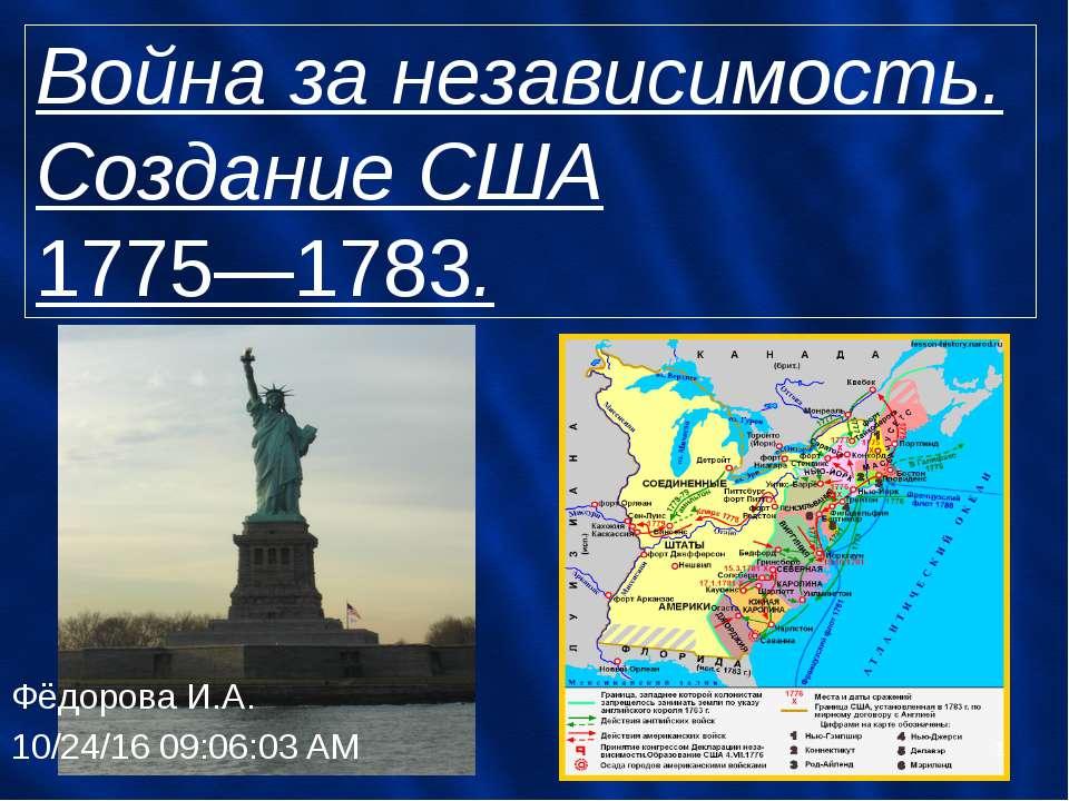 Война за независимость. Создание США1775—1783. Фёдорова И.А.