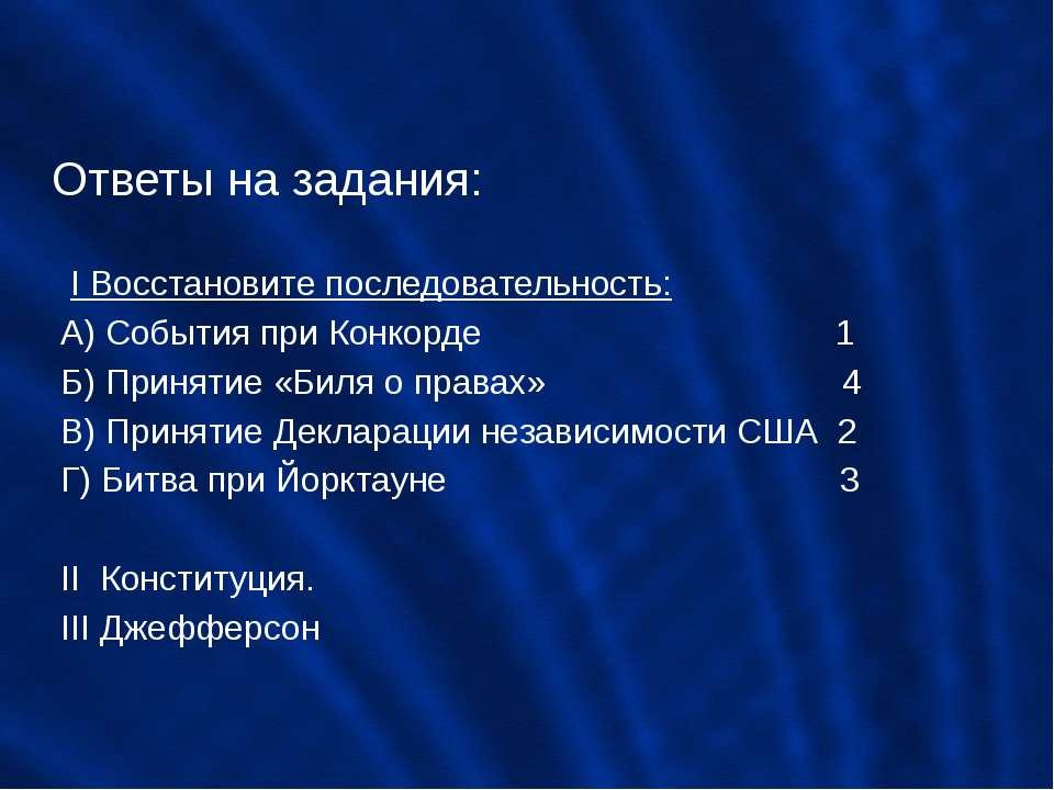 Ответы на задания: I Восстановите последовательность: А) События при Конкорде...