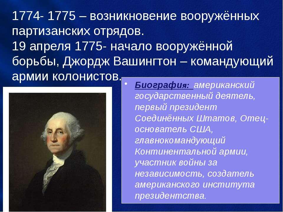 1774- 1775 – возникновение вооружённых партизанских отрядов. 19 апреля 1775- ...