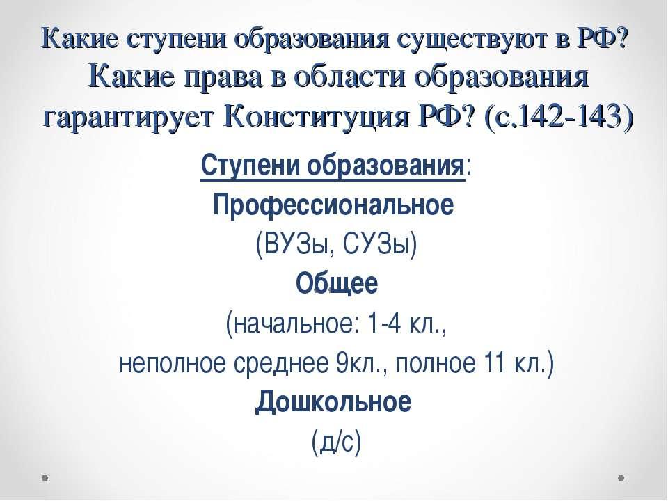 Какие ступени образования существуют в РФ? Какие права в области образования ...