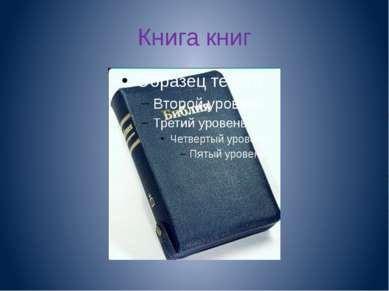 Книга книг