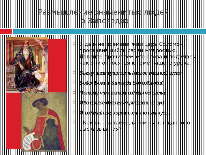 Размышление знаменитых людей о Заповедях В давние времена жил царь Соломон, п...