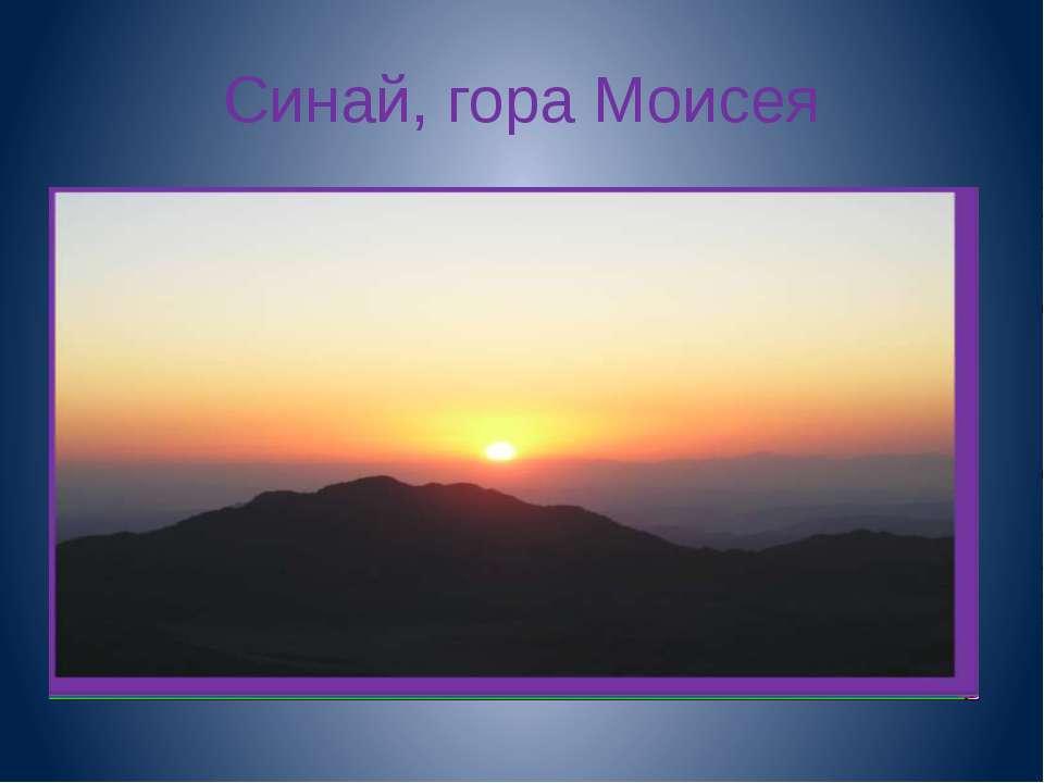Синай, гора Моисея