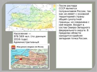 Послераспада СССРявляется полуанклавомРоссии, так как не имеет с основной...
