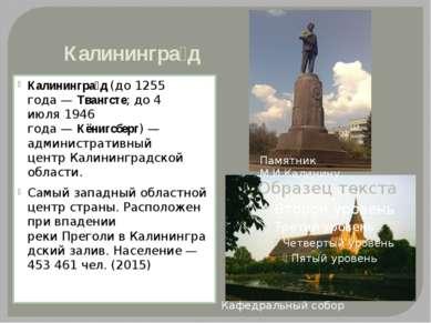 Калинингра д Калинингра д(до1255 года—Твангсте; до4 июля1946 года—Кё...