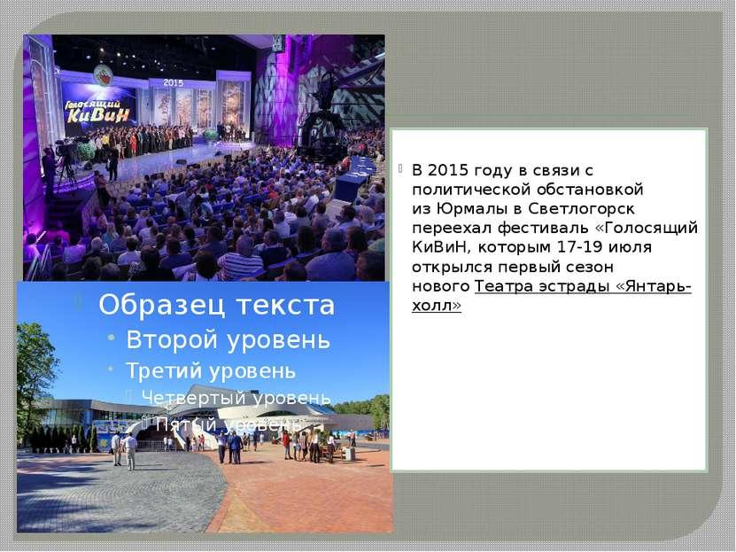 В 2015 году в связи с политической обстановкой изЮрмалыв Светлогорск переех...