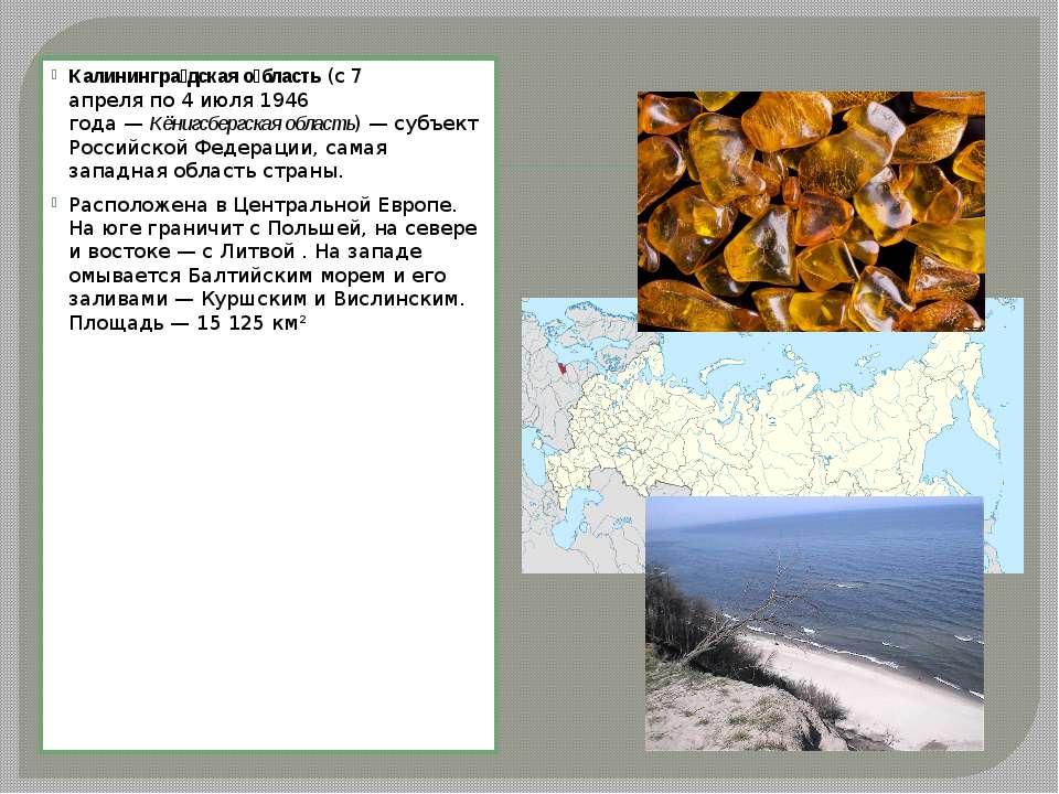 Калинингра дская о бласть(с7 апреляпо4 июля1946 года—Кёнигсбергская об...