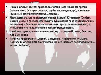 Национальный состав: преобладает славянская языковая группа (поляки, чехи, бо...