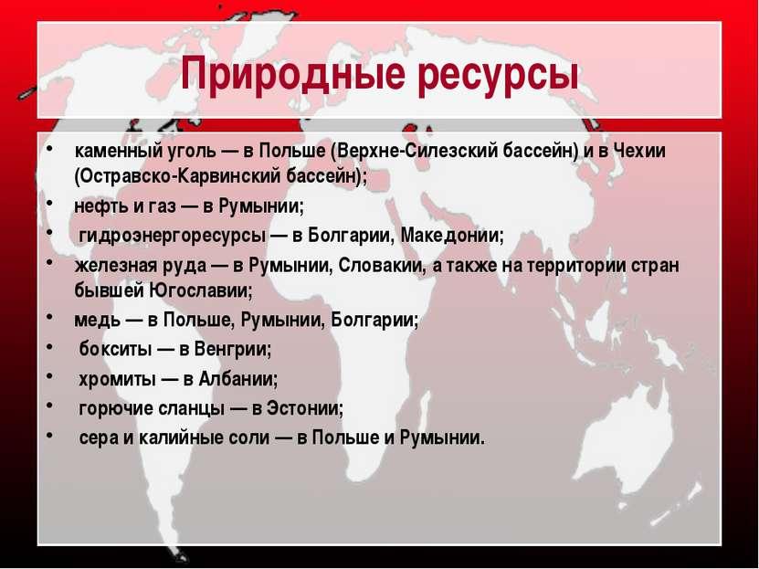 Природные ресурсы каменный уголь — в Польше (Верхне-Силезский бассейн) и в Че...