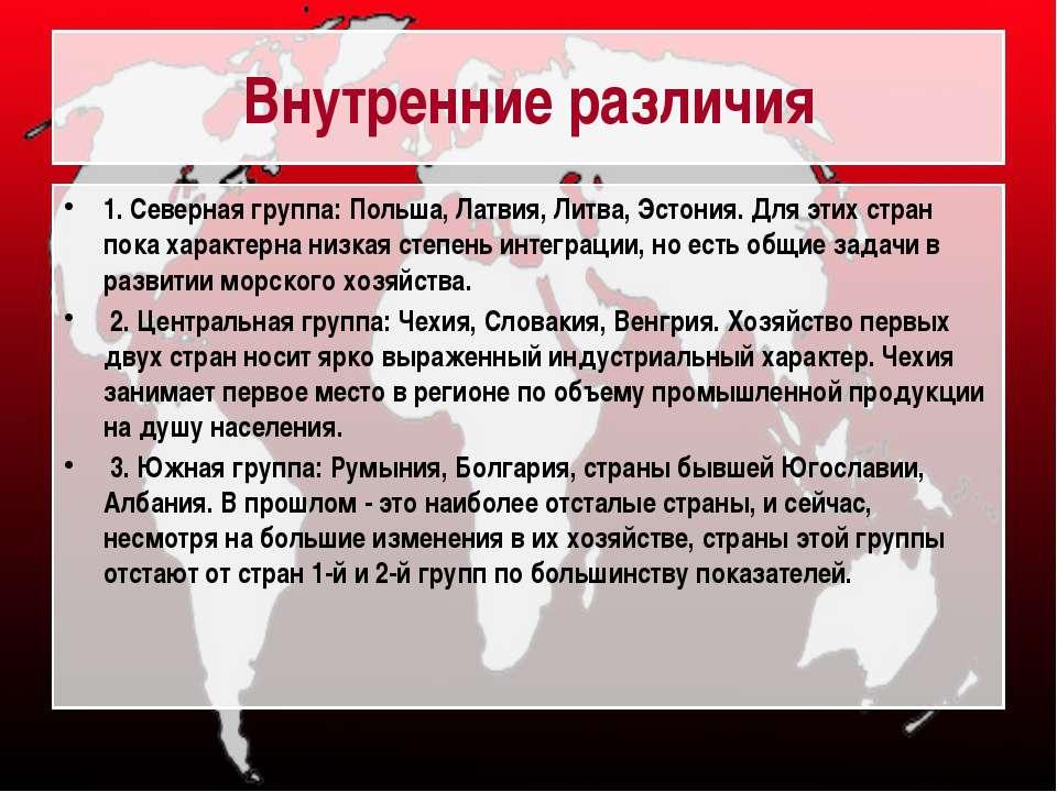 Внутренние различия 1. Северная группа: Польша, Латвия, Литва, Эстония. Для э...
