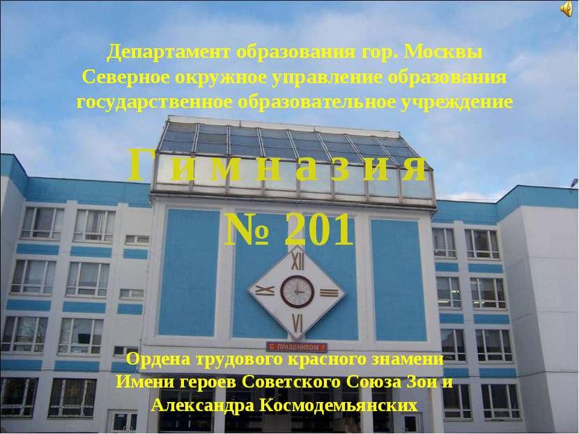 Департамент образования гор. Москвы Северное окружное управление образования ...