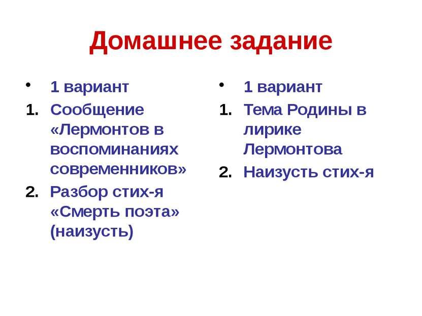 Домашнее задание 1 вариант Сообщение «Лермонтов в воспоминаниях современников...