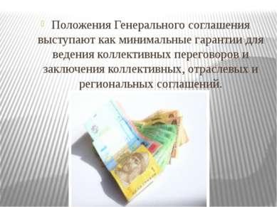 Положения Генерального соглашения выступают как минимальные гарантии для веде...
