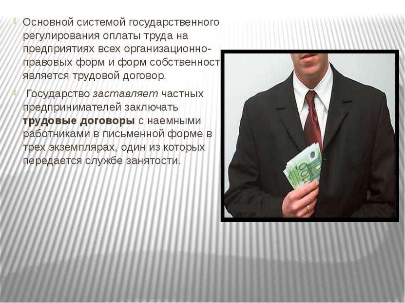Основной системой государственного регулирования оплаты труда на предприятиях...