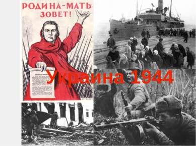Украина 1944