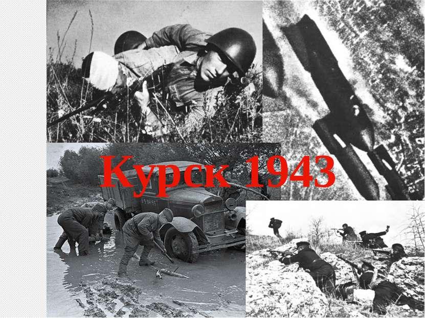 Курск 1943