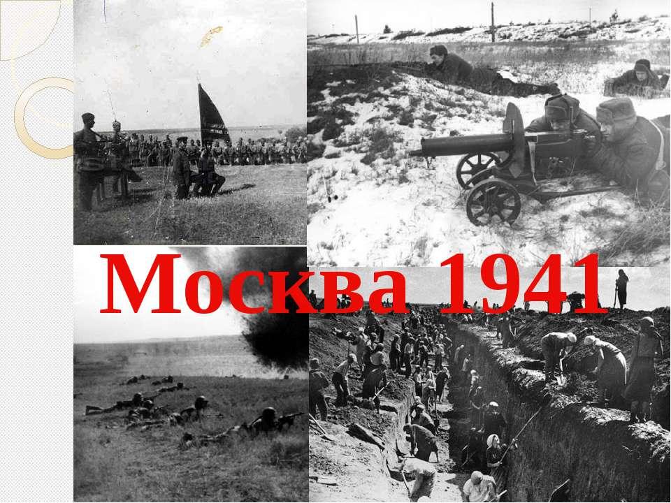 Москва 1941