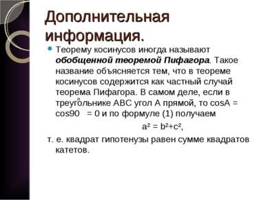 Дополнительная информация. Теорему косинусов иногда называют обобщенной теоре...