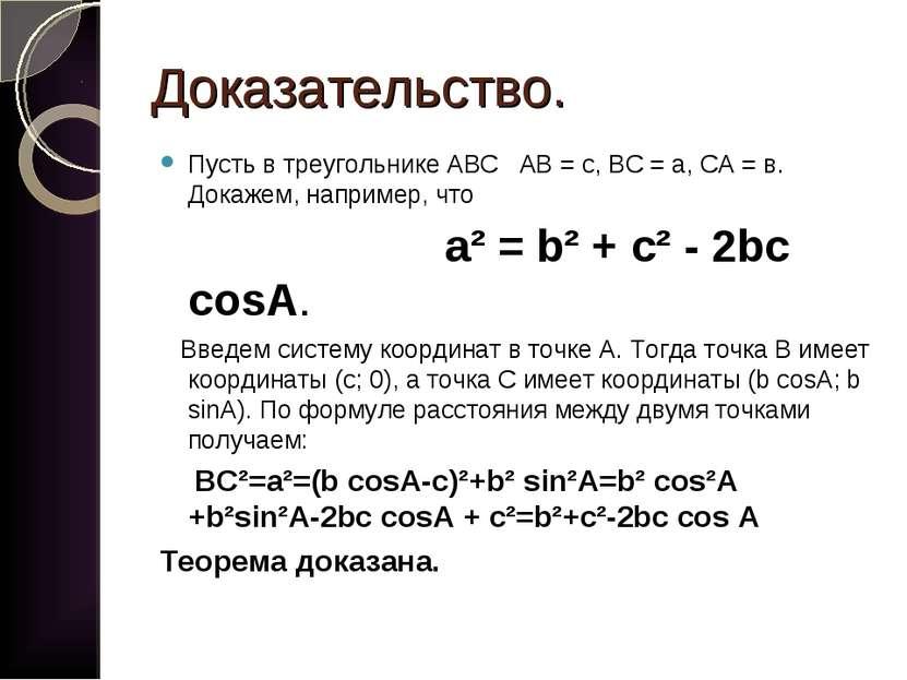 Доказательство. Пусть в треугольнике АВС АВ = с, ВС = а, СА = в. Докажем, нап...