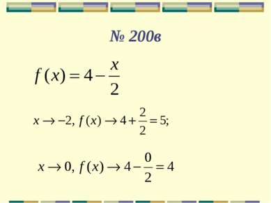 № 200в
