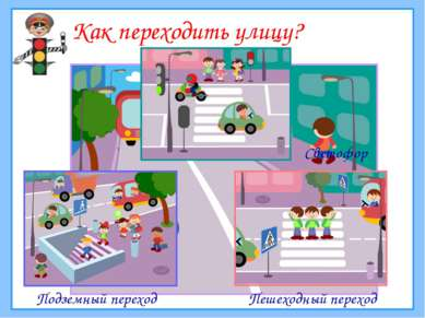 Как переходить улицу? Светофор Подземный переход Пешеходный переход
