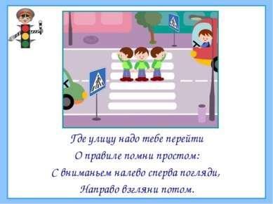 Где улицу надо тебе перейти О правиле помни простом: С вниманьем налево сперв...