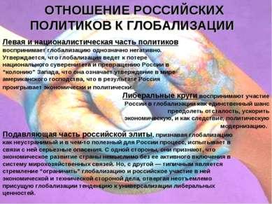 ОТНОШЕНИЕ РОССИЙСКИХ ПОЛИТИКОВ К ГЛОБАЛИЗАЦИИ Левая и националистическая част...