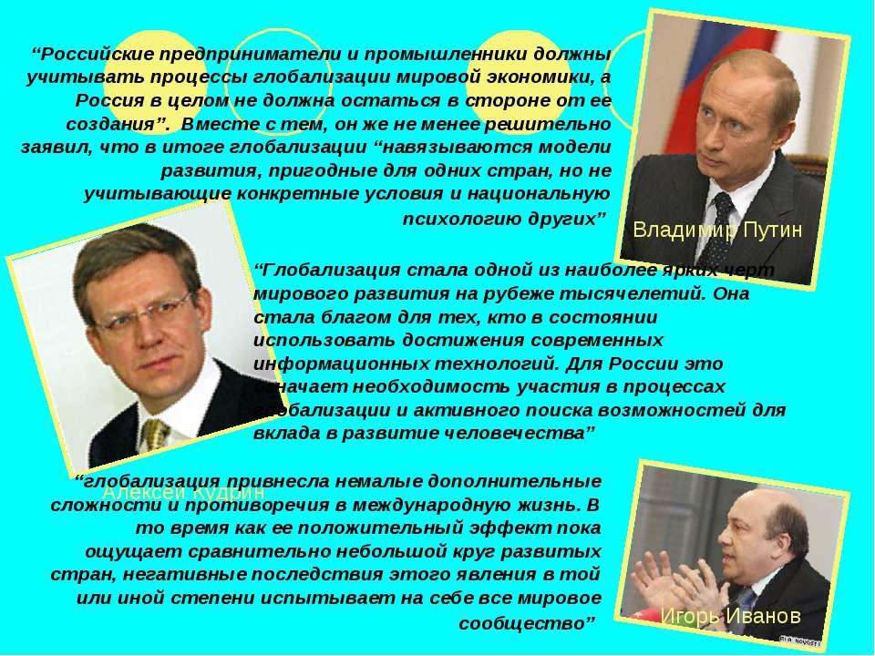 """""""Российские предприниматели и промышленники должны учитывать процессы глобали..."""