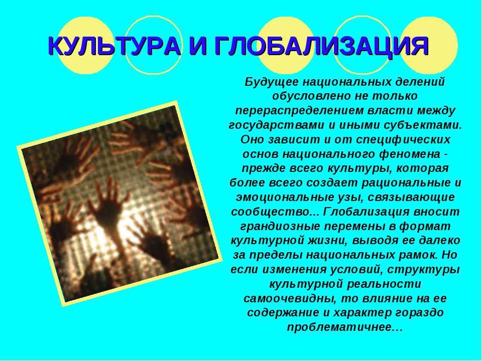 КУЛЬТУРА И ГЛОБАЛИЗАЦИЯ Будущее национальных делений обусловлено не только пе...