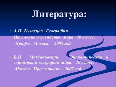 Литература: А.П. Кузнецов. География. Население и хозяйство мира. 10 класс. Д...