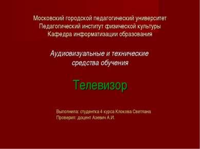 Московский городской педагогический университет Педагогический институт физич...