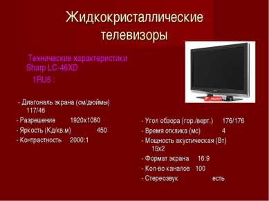 Жидкокристаллические телевизоры Технические характеристики Sharp LC-46XD 1RU6...