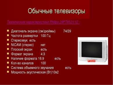 Обычные телевизоры Технические характеристики Philips 29PT8521/12 : Диагональ...