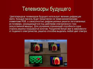 Телевизоры будущего Цветопередача телевизоров будущего использует явление диф...