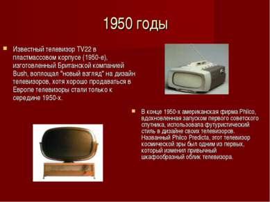 1950 годы Известный телевизор TV22 в пластмассовом корпусе (1950-е), изготовл...