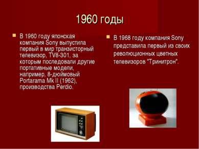 1960 годы В 1960 году японская компания Sony выпустила первый в мир транзисто...