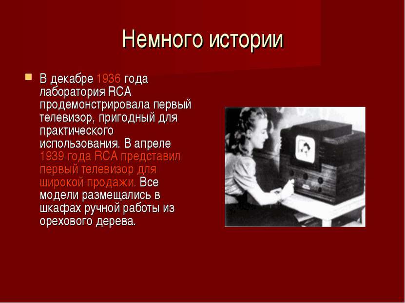 Немного истории В декабре 1936 года лаборатория RCA продемонстрировала первый...