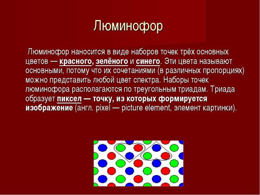 Люминофор Люминофор наносится в виде наборов точек трёх основных цветов — кра...