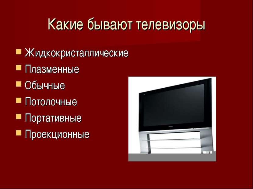 Какие бывают телевизоры Жидкокристаллические Плазменные Обычные Потолочные По...